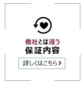 hosyou_banner