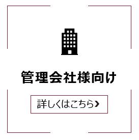 kanrikaisya_banner